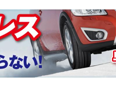 スタッドレスタイヤ(冬タイヤ)早期予約割引き特価期間中!