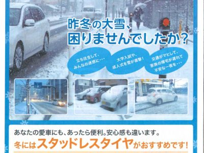 また、週間天気予報に雪マーク付きましたね❗